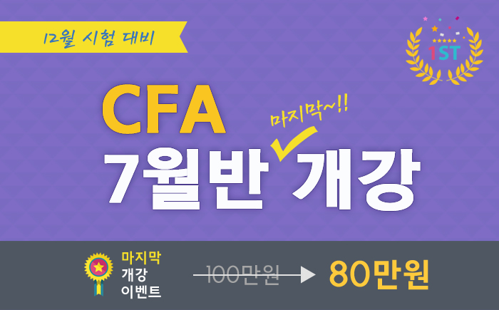 CFA 7월반 마지막 개강