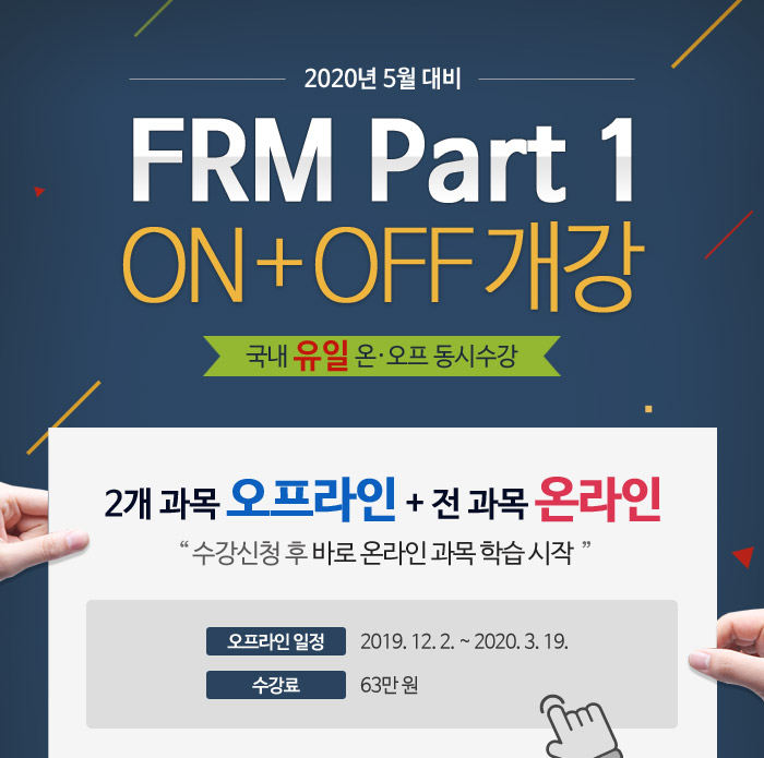 FRM Part 1 ON+OFF 개강