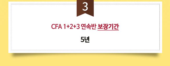 CFA 연속반